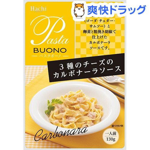 3種のチーズのカルボナーラソース(130g)