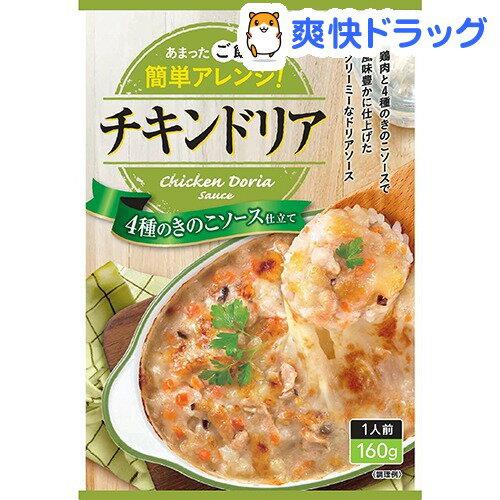 ハチ食品 チキンドリア(160g)