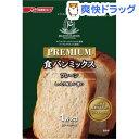 パナソニック プレミアム食パンミックス プレーン SD-PMP10(1斤分*3袋入)