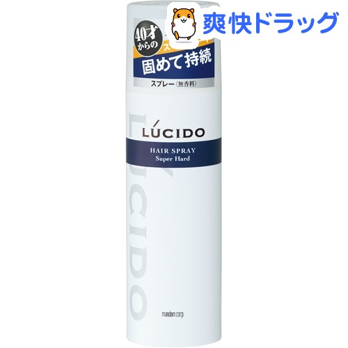 ルシード ヘアスプレー スーパーハード(180g)【ルシード(LUCIDO)】