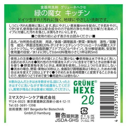 緑の魔女キッチン業務用