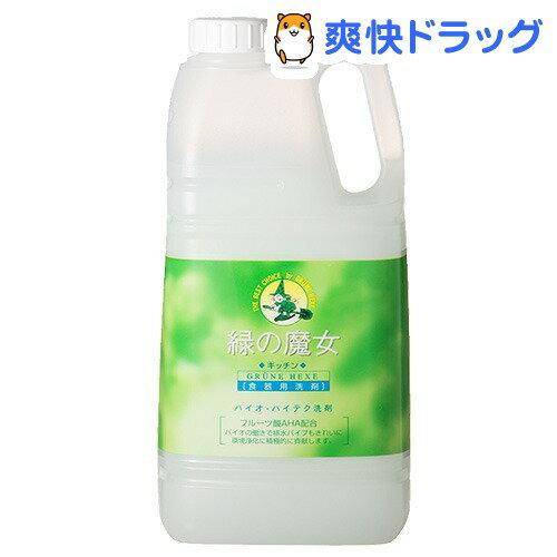 緑の魔女 キッチン 業務用  (2L)【緑の魔女】