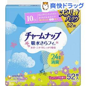 チャームナップ吸水さらフィ ロングパンティライナー ピュアソープ(52枚入)【チャームナップ】