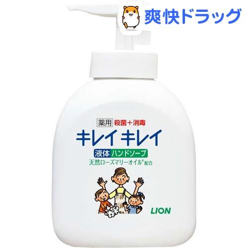 キレイキレイ 薬用液体ハンドソープ ポンプ(250mL)ライオン【キレイキレイ】