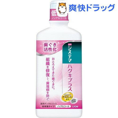 システマ ハグキプラス デンタルリンス(450mL)【システマ】