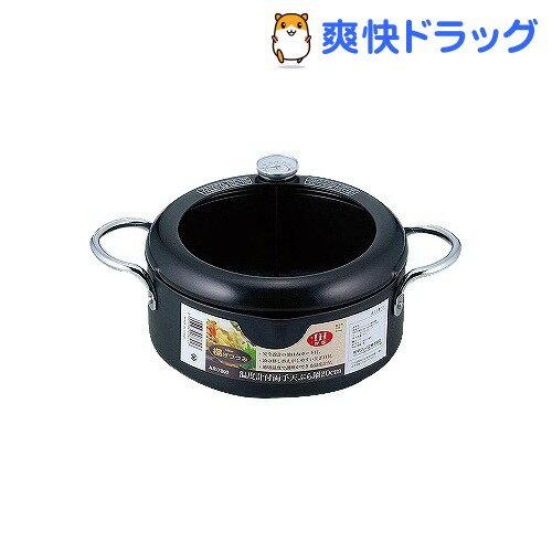 揚げづつみ 温度計付両手天ぷら鍋 20cm AR-7002(1コ入)