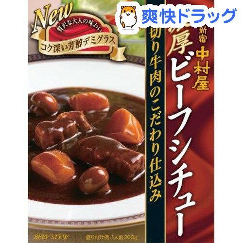 新宿中村屋 濃厚ビーフシチュー 厚切り牛肉のこだわり仕込み(200g)【新宿中村屋】
