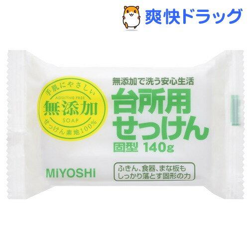 ミヨシ石鹸 無添加 台所用せっけん 固型(140g)【ミヨシ無添加シリーズ】