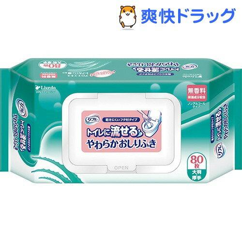 リフレ トイレに流せる やわらかおしりふき フタ付(80枚入)【リフレ】