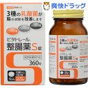 ビタトレール 整腸薬S(360錠)【ビタトレール】[ビタトレール 360] ランキングお取り寄せ
