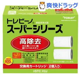 東レ トレビーノ スーパーシリーズ 交換用カートリッジ 高除去タイプ(2コ入)【トレビーノ】