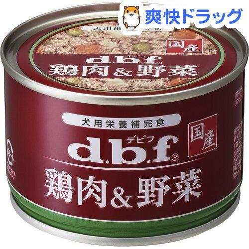デビフ 鶏肉&野菜(150g)【デビフ(d.b.f)】