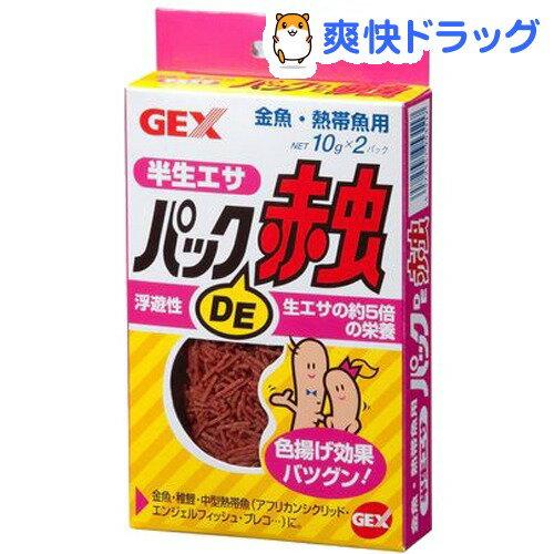 パックDE赤虫(10g*2袋入)