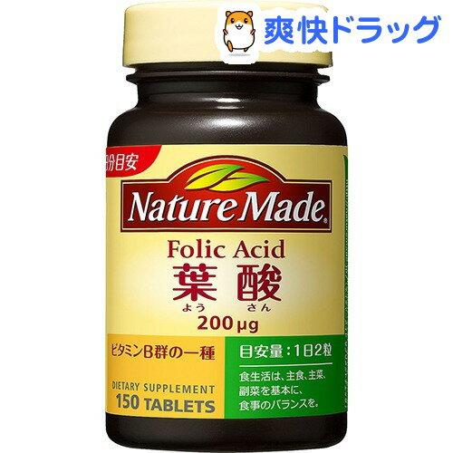 ネイチャーメイド 葉酸(150粒入)【ネイチャーメイド(Nature Made)】[葉酸 サプリ サプリメント]