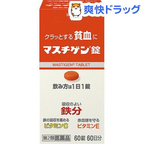 【第2類医薬品】マスチゲン錠(60錠)【マスチゲン】【送料無料】