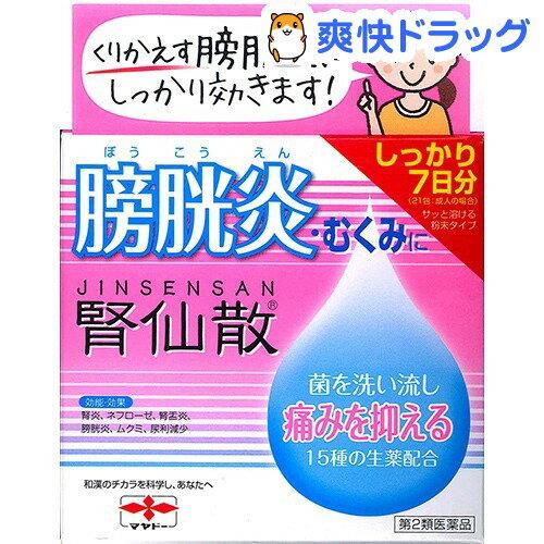 【第2類医薬品】腎仙散(21包)【腎仙散】【送料無料】