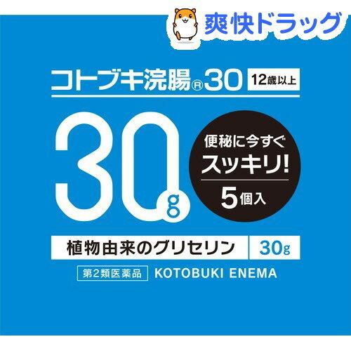 【第2類医薬品】コトブキ浣腸 30(30g*5コ入)【コトブキ浣腸】