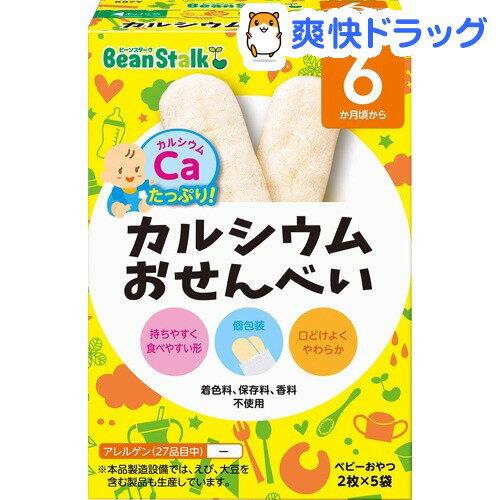 ビーンスターク カルシウムおせんべい(20g(2枚*5袋入))【ビーンスターク】