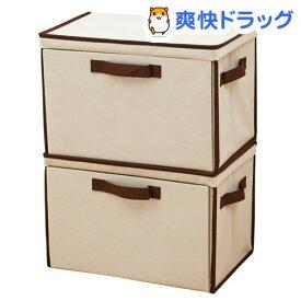 重ねて使える 下扉整理箱 2コセット ベージュ 1007971(1セット)