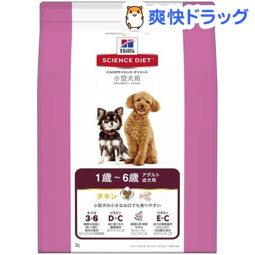サイエンスダイエット小型犬用1歳〜6歳アダルト成犬用チキン