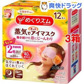 めぐりズム 蒸気でホットアイマスク 完熟ゆずの香り(12枚入*3箱セット)【めぐりズム】