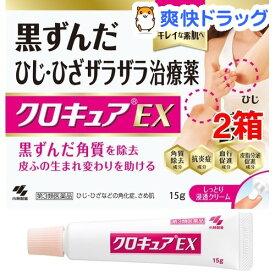 【第3類医薬品】クロキュアEX(15g*2箱セット)