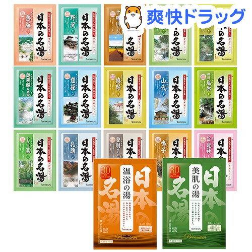 【企画品】日本の名湯 全17種類 日替わり温泉アソートセット おまけ2包付(1セット)【日本の名湯】