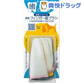 フィンガー歯ブラシ(3枚入)