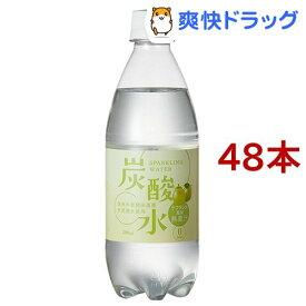 国産 天然水仕込みの炭酸水 ラフランス(500mL*48本入)