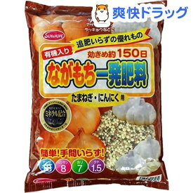 サンアンドホープ ながもち一発肥料 たまねぎ・にんにく用(2kg)【サンアンドホープ】