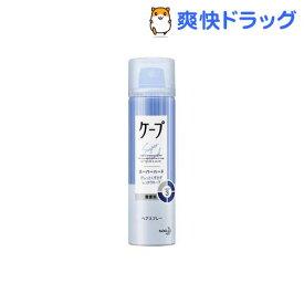 ヘアスプレーケープ スーパーハード 無香料 小(50g)【ヘアスプレーケープ】