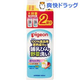 ピジョン 哺乳びん野菜洗い 詰め替え用(1400ml)【ピジョン】