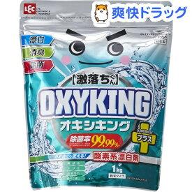 激落ち オキシキングプラス(1kg)【激落ち(レック)】