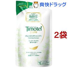 ティモテ ピュア クレンジングシャンプー つめかえ(385g*2袋セット)【ティモテ(Timotei)】