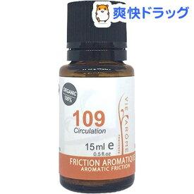 ヴィアローム アロマティックフリクション・109(15ml)【ヴィアローム】