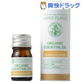 ハイパープランツ オーガニックエッセンシャルオイル フランキンセンス(5ml)【ハイパープランツ】