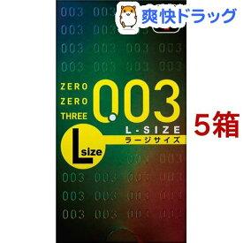 コンドーム ゼロゼロスリー003 ラージサイズ(10個入*5箱セット)【ゼロゼロスリー(003)】