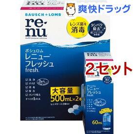 【フレッシュ60mL付】レニュー フレッシュ 500ml*2本パック(1セット*2コセット)【RENU(レニュー)】