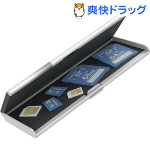 メモリーカードケース 汎用 マルチタイプ シルバー(1個)【エレコム(ELECOM)】