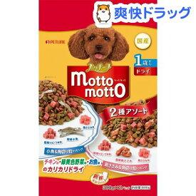 プッチーヌ mottomotto ドライ 1歳から 小魚&鶏ささみ入り(600g)【プッチーヌ】
