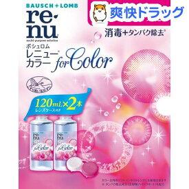 レニュー カラー(120ml*2本入)【RENU(レニュー)】