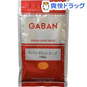 ギャバン 業務用 タンドリーチキンシーズニング 袋(100g)【ギャバン(GABAN)】