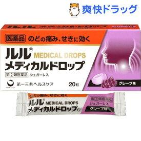 【第(2)類医薬品】ルル メディカルドロップ グレープ味(20粒)【ルル】