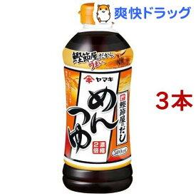 ヤマキ めんつゆ(500ml*3コセット)【ヤマキ】