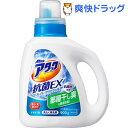 アタック 抗菌EX スーパークリアジェル 洗濯洗剤 本体(900g)【アタック】[部屋干し]