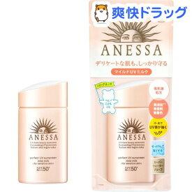 資生堂 アネッサ パーフェクトUV マイルドミルク a(60ml)【アネッサ】