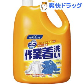 花王プロフェッショナル 液体ビック 作業着洗い 業務用(4.5L)【花王プロフェッショナル】
