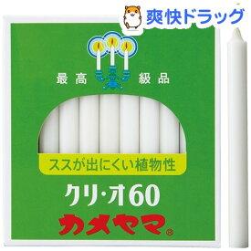カメヤマローソク クリ・オ60(40本入)