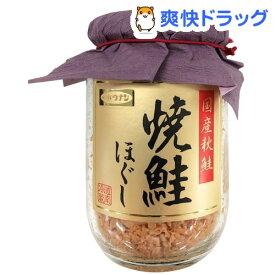 焼鮭ほぐし(160g)