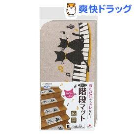 おくだけ吸着 吸着階段マット 黒ネコ ライトベージュ KM-10(15枚入)【おくだけ吸着】